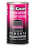 Герметик радиатора и системы охлаждения  HI-GEAR - 325мл