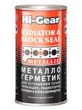 Герметик системы охлаждения BLOCK SEAL на 2,5л - 325мл