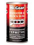 Герметик сиистемы охлаждениия 325мл Block Seal