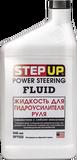 Жидкость гидроусилителя руля  STEP UP - 946мл